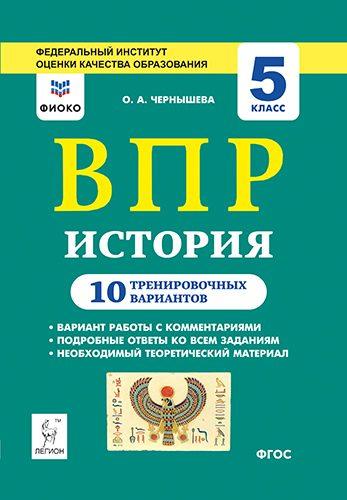 История. 5-й класс. ВПР. 10 тренировочных вариантов. 3-е изд. Рекомендовано ФИОКО.
