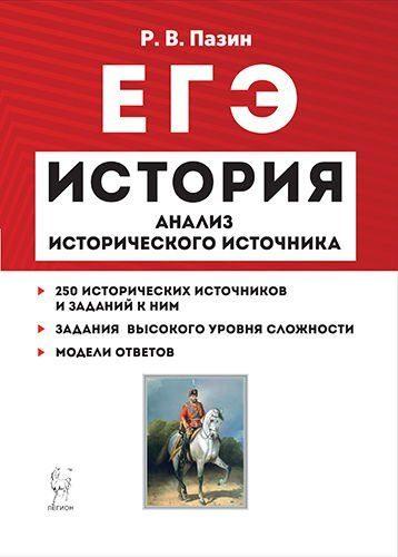 История ЕГЭ Анализ исторического источника Легион 10-е изд.