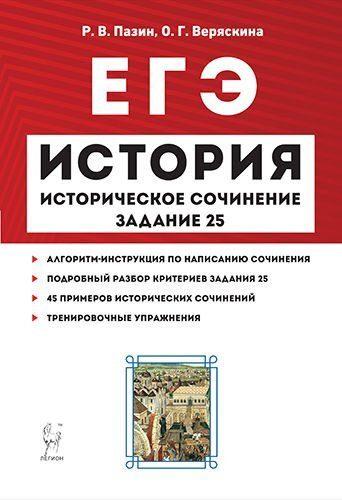 История ЕГЭ Историческое сочинение Тетрадь-тренажёр
