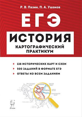 Картографический Практикум ЕГЭ История