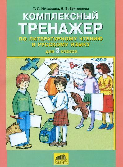 Мишакина. Комплексный тренажер по литературному чтению и русскому языку. 3 кл. (ФГОС)