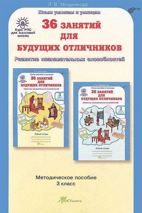 Курс РПС (МШ) 36 занятий для будущих отличников