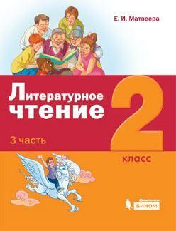 Матвеева. Литературное чтение. 2 класс. В 3-х частях. Часть 3. (ФГОС).
