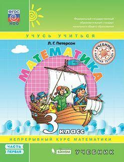 математика Учебник Петерсон 3 класс ориентирована на развитие мышления и творческих способностей учащихся