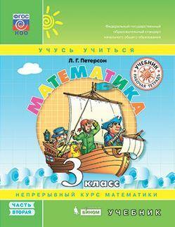 Петерсон Математика 3 класс Часть 2 Учебник (ФГОС) бином.