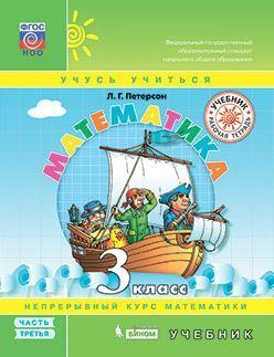 Петерсон. Математика. 3 класс.  Учебник.ориентирован на развитие мышления и творческих способностей учащихся