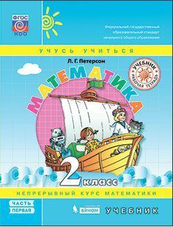 Математика учебник Петерсон 2 класс Часть 1 Бином ФГОС