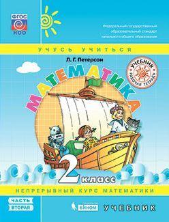 Математика Петерсон Учебник 2 класс Часть 2  Бином ФГОС