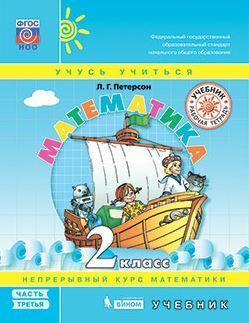 Петерсон. Математика. 2 класс. В 3-х частях. Часть 3Учебник ориентирован на развитие мышления и творческих способностей учащихся