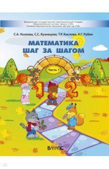 Математика шаг за шагом. Часть 1. Пособие для детей 4-5 лет. С.А. Козлова