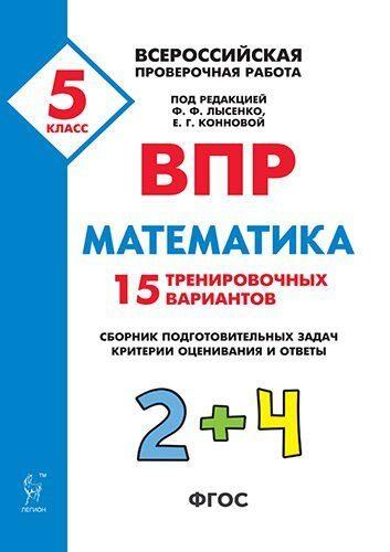 Математика ВПР 5 Класс 15 тренировочных вариантов Лысенко Издательство Легион 3 издание