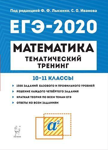 ЕГЭ 2020 Математика Тематический Тренинг Легион