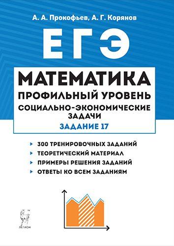 Математика Социально экономические Задачи ЕГЭ