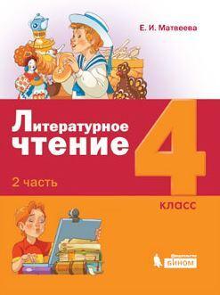 Матвеева. Литературное чтение. 4 кл. Часть 2. Рабочая тетрадь. (ФГОС)Матвеева. Литературное чтение.