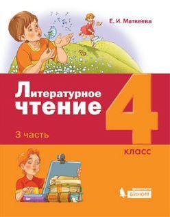 Матвеева. Литературное чтение. 4 класс. В 3-х частях. Часть 3. (ФГОС)