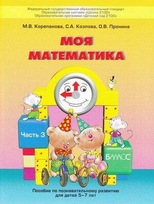 Моя математика. Часть 3. Пособие для старших дошкольников (5-6 лет). М.В. Корепанова. С.А. Козлова
