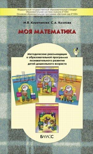 Моя математика. Методические рекомендации к образовательной программе познавательного развития детей дошкольного возраста (Моя математика) М.В. Корепанова