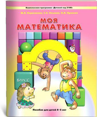 Моя математика. Пособие для  дошкольников (4-5 лет). М.В. Корепанова. С.А. Козлова