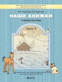 Наши книжки. Часть 4. Пособие для детей 6-7(8) лет по введению в  художественную литературу.   О.В. Чиндилова