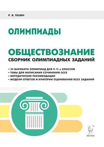 Обществознание Сборник олимпиадных заданий 9-11 класс. 4-е изд.