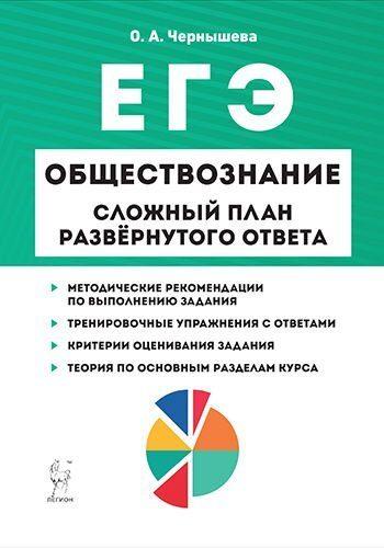 Обществознание ЕГЭ Сложный план развёрнутого ответа Легион. 2-е изд.