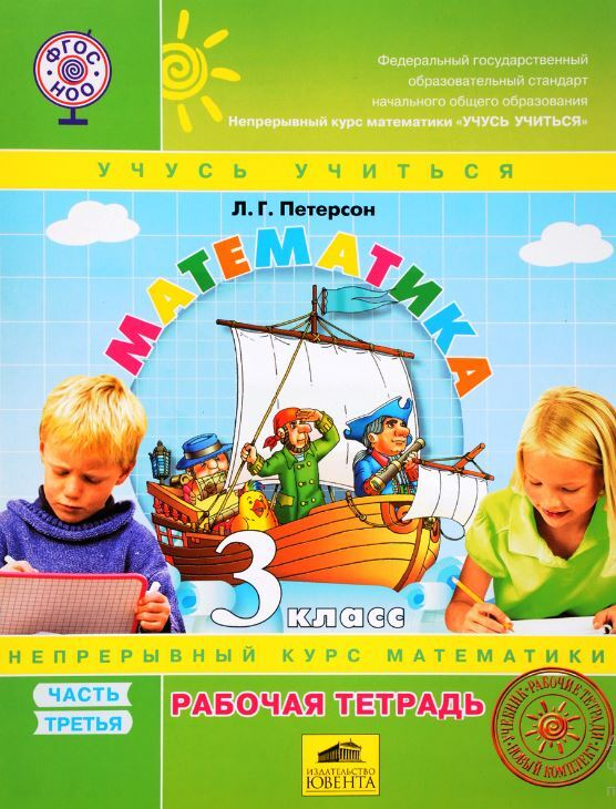 Рабочая тетрадь является дополнительным учебным пособием к курсу математики «Учусь учиться» Л. Г. Петерсон (в любом из двух вариантов книги — в твердом переплете и в форме печатной основы).