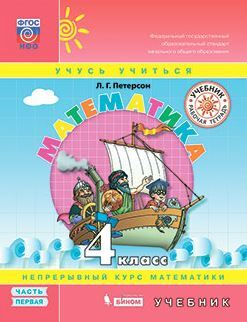 Математика Учебник Петерсон 4 класс В 3-х частях. Часть 1. Учебник. (ФГОС). Учебник. ориентирован на развитие мышления и творческих способностей учащихся