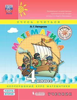 Петерсон Математика Учебник 4 класс В 3-х частях. Часть 2. (ФГОС). Учебник ориентирован на развитие мышления и творческих способностей учащихся
