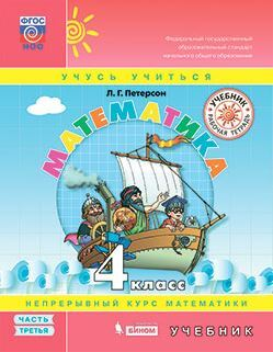 Петерсон Математика 4 класс Учебник В 3-х частях. Часть 3.  (ФГОС). Лаборатория знаний. ориентирован на развитие мышления и творческих способностей учащихся