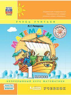 Математика Учебник Петерсон  1 класс ориентирован на развитие мышления и творческих способностей учащихся