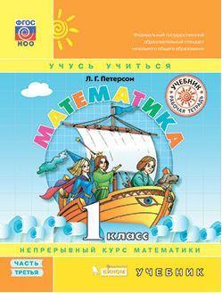 Учебник ориентирован на развитие мышления и творческих способностей учащихся