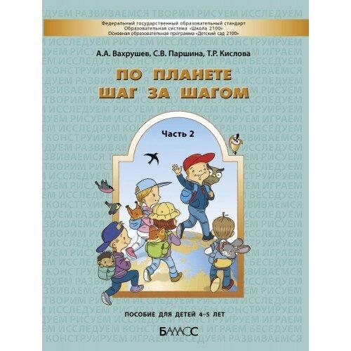 По планете шаг за шагом. Часть 2. Пособие по организации образовательной деятельности  детей 4-5 лет.  А.А. Вахрушев