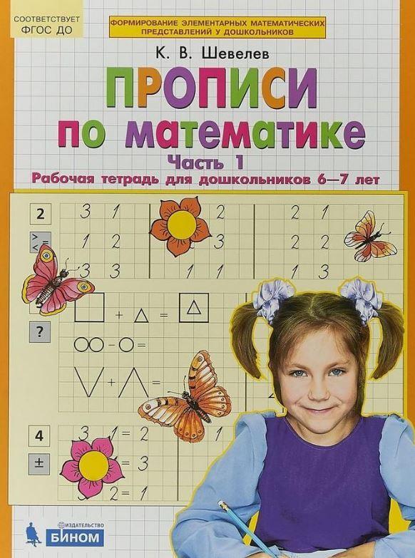 Шевелев Прописи Математика 6-7. Рабочая тетрадь прописи по математике для детей 6-7 лет. Часть 1.