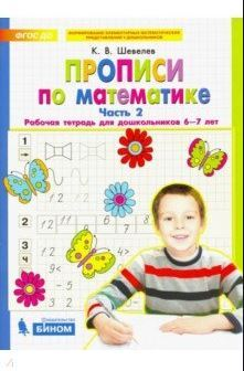 Рабочая тетрадь предназначена для до-школьников 6—7 лет