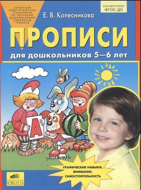 «Прописи для дошкольников 5—6 лет» входят в комплект учебно-наглядных пособий