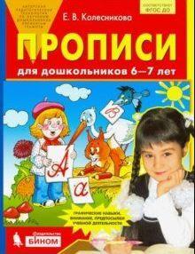 Колесникова. Прописи для дошкольников в 6-7 лет.  входят в комплект учебно-наглядных пособий