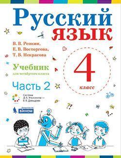 Репкин. Русский язык. 4 класс. В 2-х частях. Часть 2. Учебник. (ФГОС).