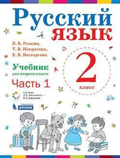 Репкин. Русский язык. 2 класс. В 2-х частях. Часть 1. Учебник. (ФГОС).