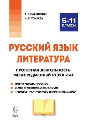 Русский Язык Литература Нарушевич А. Г. 5–11 Классы.
