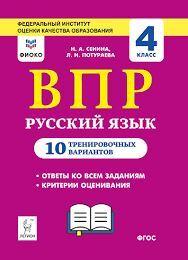 Сенина ВПР Русский Язык 4 класс 10 тренировочных вариантов