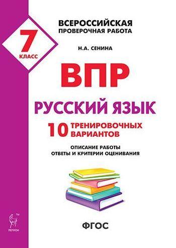 Русский Язык ВПР Сенина 7 класс 10 тренировочных вариантов