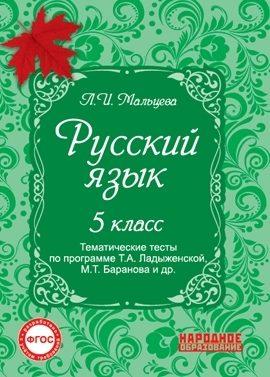 Русский язык 5 класс Тематические тесты Мальцева