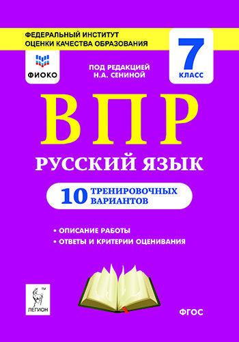 Русский язык ВПР  7 класс 10 тренировочных вариантов легион