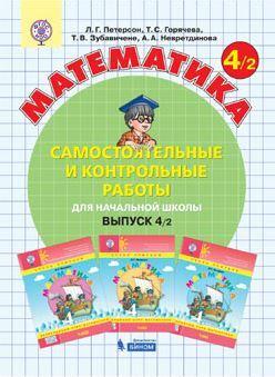 Петерсон Математика 4 кл Самостоятельные и контрольные работы В 2-х ч. (Бином). (ФГОС)