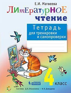 Матвеева. Тетрадь для тренировки и самопроверки по литературному чтению. 4 кл. (ФГОС)