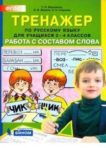 Мишакина. Тренажер по русскому языку 2-4 кл. Работа с составом слова. (ФГОС).