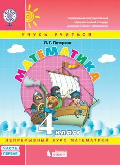 Петерсон Математика 4 кл (1-4) В 3-х ч. Часть 1. Учебник-тетрадь. (Бином).