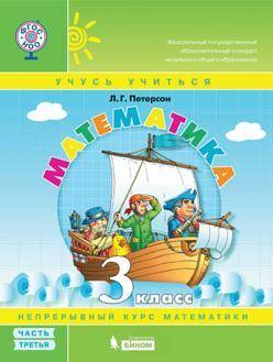 Петерсон. Математика. 3 класс. Учебник-тетрадь.  «Учусь учиться» для 1-4 классов ориентирован на развитие мышления и творческих способностей учащихся начальной школы