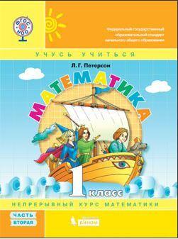 Курс математики «Учусь учиться» для 1-4 классов ориентирован на развитие мышления и творческих способностей учащихся начальной школы