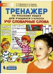 Мишакина. Тренажер по русскому языку 3 кл. Учу словарные слова. (ФГОС).